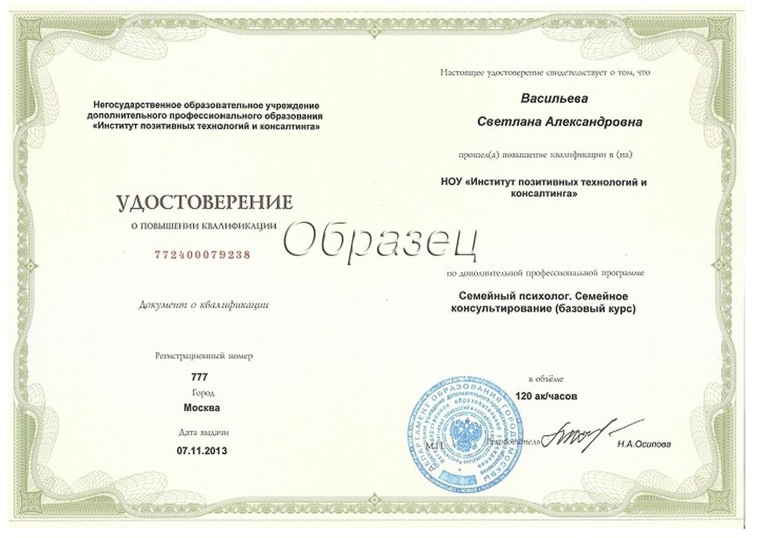 Образец диплома о профессиональной переподготовке Образцы  ПК
