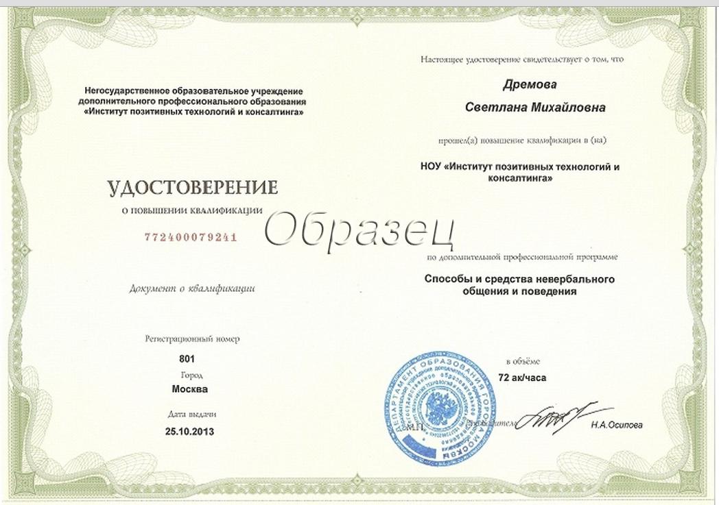 Образец диплома о профессиональной переподготовке Образцы  Диплом